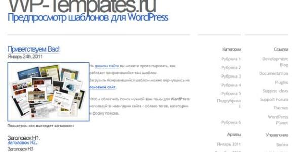 Шаблон Wordpress - Choice