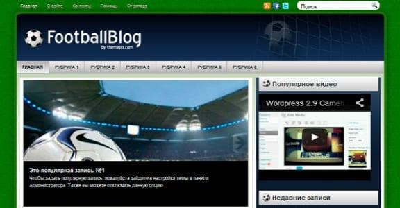 Шаблон Wordpress - FootballBlog