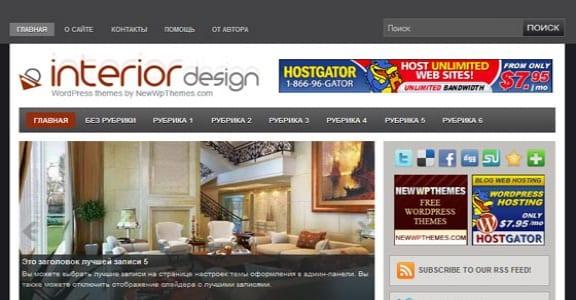 Шаблон Wordpress - Interior Design