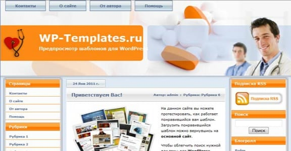 Шаблон Wordpress - Medical Blog