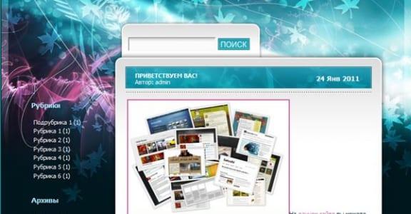 Шаблон Wordpress - ModernMagic