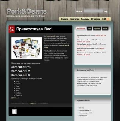 Шаблон WordPress - Pork and beans