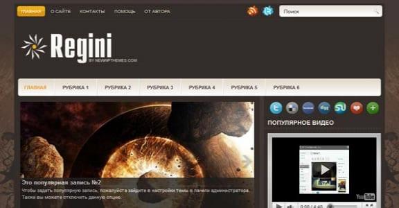 Шаблон Wordpress - Regini