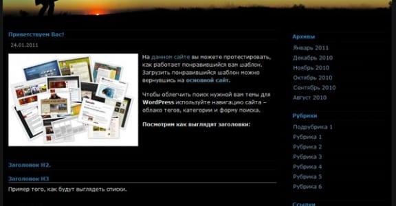 Шаблон Wordpress - Shiny Blue