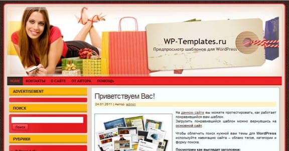 Шаблон Wordpress - Shopping Frenzy