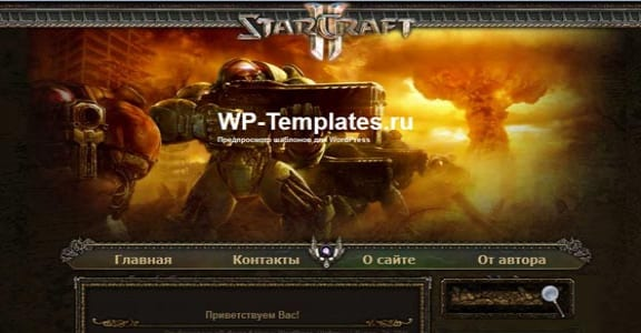 Шаблон Wordpress - StarCraft II