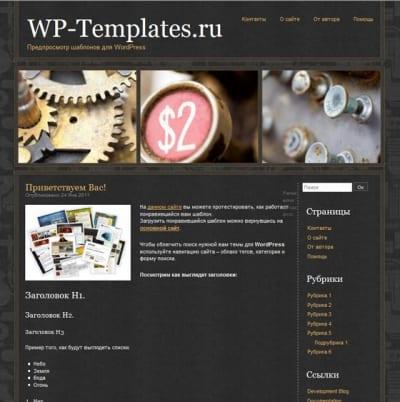 Шаблон WordPress - Steampunk
