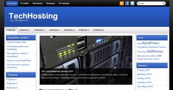 Шаблон Wordpress - TechHosting
