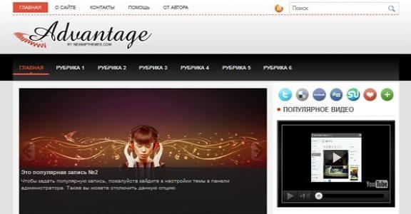 Шаблон Wordpress - Advantage