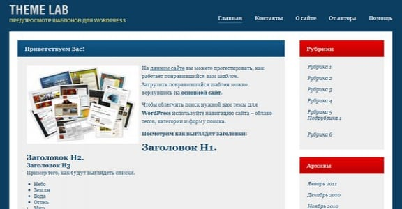 Шаблон Wordpress - Бизнес-тема Bluish