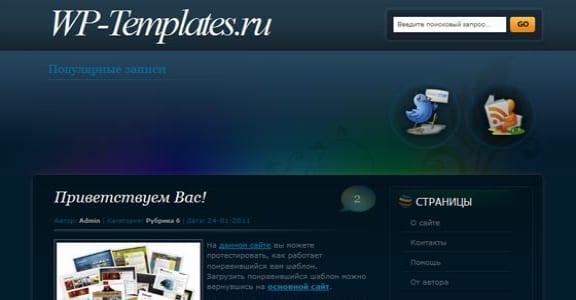 Шаблон Wordpress - BlueDiamond