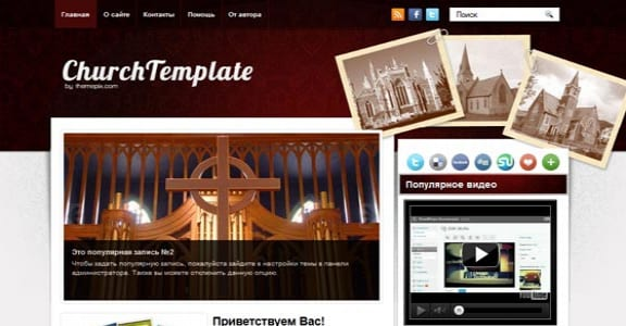 Шаблон Wordpress - ChurchTemplate