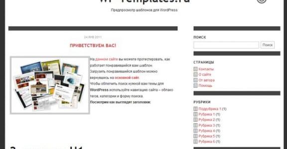 Шаблон Wordpress - DayDreams