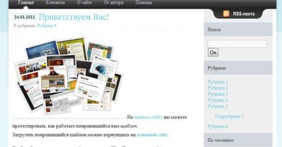 Шаблон Wordpress - Dremy