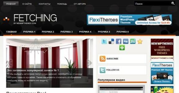 Шаблон Wordpress - Fetching