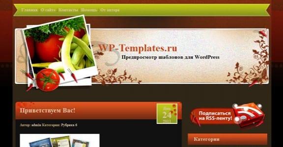 Шаблон Wordpress - Кулинарный шаблон