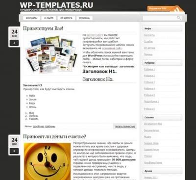 Шаблон WordPress - LightWord