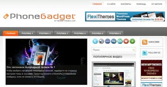 Шаблон Wordpress - PhoneGadget