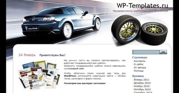 Шаблон Wordpress - Автомобильная тема