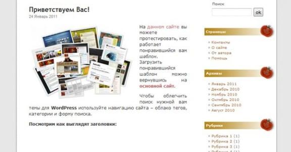 Шаблон Wordpress - Back to the kitchen