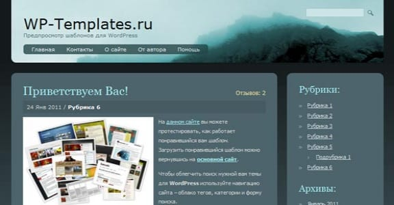 Шаблон Wordpress - Blue Mist