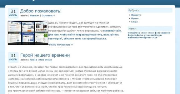 Шаблон Wordpress - Blue-r