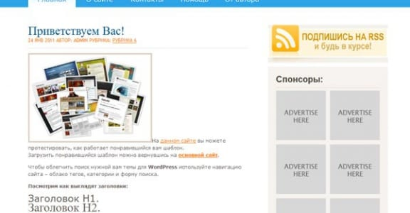 Шаблон Wordpress - Blue Sensation