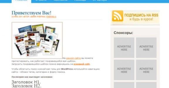 Шаблон Wordpress - Blue Sensation