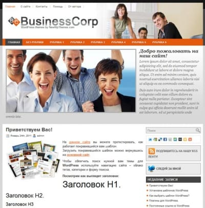 Шаблон WordPress - Business Corp