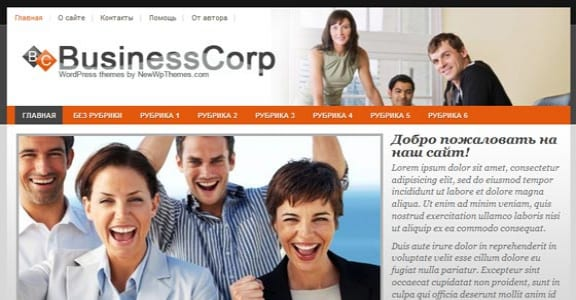 Шаблон Wordpress - Business Corp