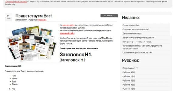 Шаблон Wordpress - d'Sanctuary