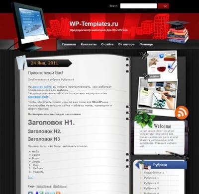 Шаблон WordPress - Distance Education