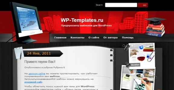 Шаблон Wordpress - Distance Education