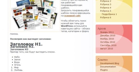 Шаблон Wordpress - Dum-Dum