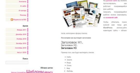 Шаблон Wordpress - Fashionista