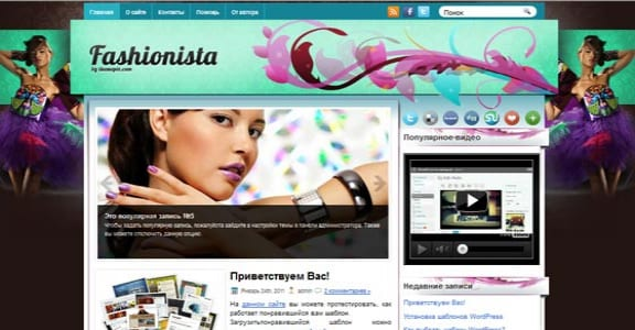 Шаблон Wordpress - Fashionista