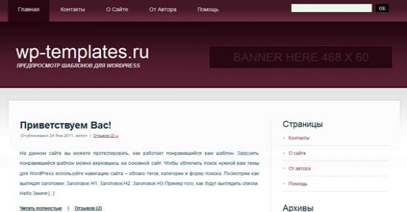 Шаблон Wordpress - Flowerily