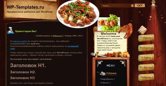 Шаблон Wordpress - Food Lottery