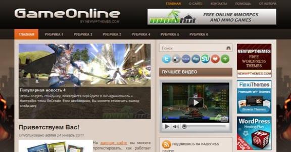 Шаблон Wordpress - GameOnline