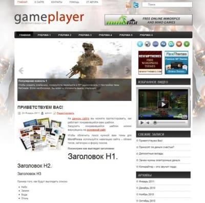 Шаблон WordPress - GamePlayer