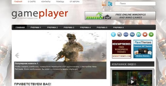 Шаблон Wordpress - GamePlayer