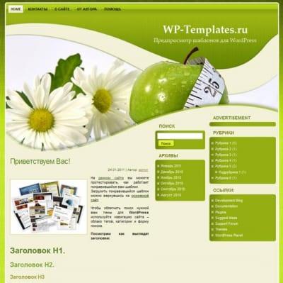Шаблон WordPress - Green Diet