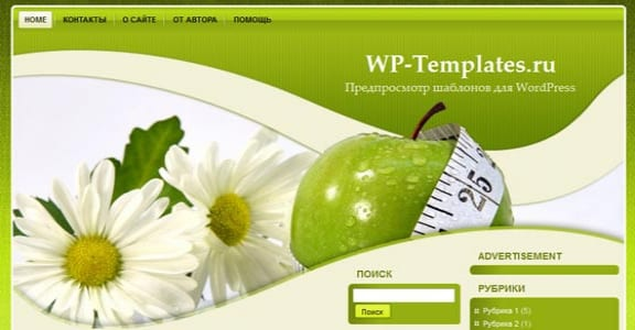 Шаблон Wordpress - Green Diet