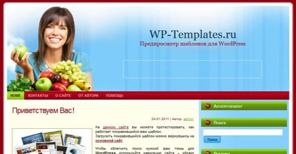 Шаблон Wordpress - Healthy Food