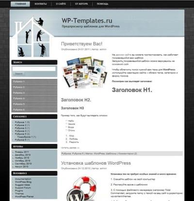 Шаблон WordPress - Home Repair 1