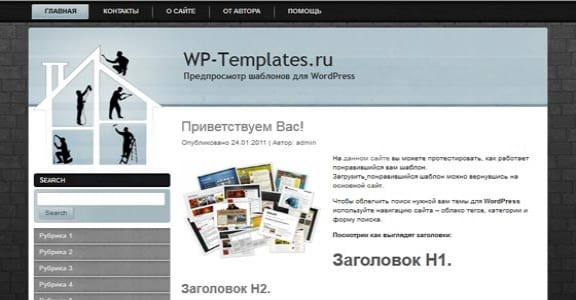 Шаблон Wordpress - Home Repair 1