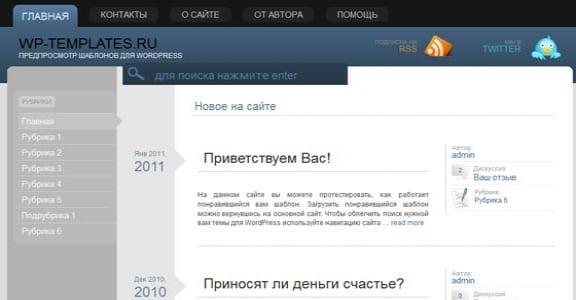 Шаблон Wordpress - Involver