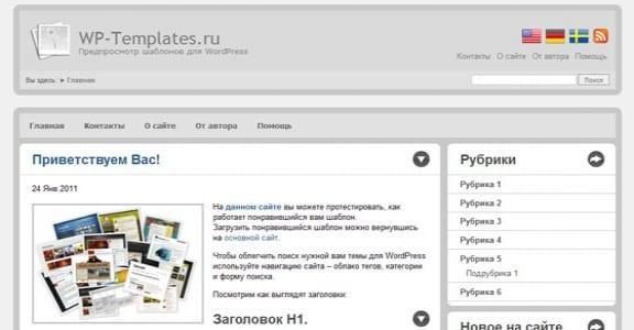 Шаблон Wordpress - Multiflex