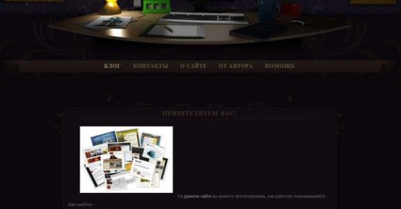 Шаблон Wordpress - Новый Different