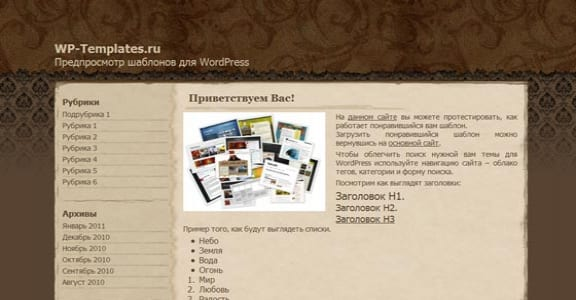 Шаблон Wordpress - Old Memories